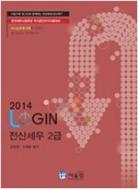 2014 Login 전산세무 2급   (ISBN : 9788962393743)