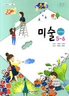 초등학교 미술 5-6 교과서 (금성출판사, 2009개정과정 구판)