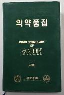 서울대학병원 의약품집 (2003)