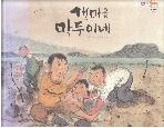 갯마을 막둥이네 (더불어 함께, 02 - 여름)   (ISBN : 9788974996109)