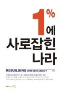 1%에 사로잡힌 나라 / 최병일 / 2014.02