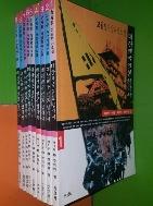 대한제국 일본 침략사 1~9권(총9권)