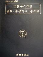 법률용어색인 : 별표/송무자료/수수료