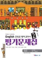 YBM 중등 영어 2-1 평가문제집 (송미정 저) (중2-1)(2020)