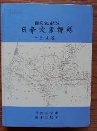 국가기록원 일제문서해제 - 토목편