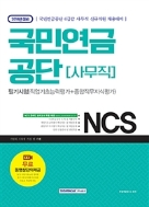 2018 기쎈 NCS 국민연금공단 필기시험 (직업기초능력평가 + 종합직무지식평가) 사무직 #