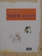 신세대가 알아야 할 카툰만화 고사성어 1998.03.20 제1판제2쇄