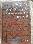 궁핍한 시대의 시인-현대문하과 사회에 관한 에세이 김우창1977재판