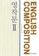 영작문 2 (워크북 포함)