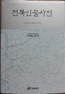 전북인물사전