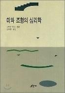 미와 조형의 심리학 1999.02.25 발행