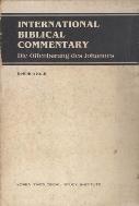 국제성서주석-요한묵시록
