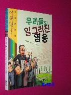 우리들의 일그러진 영웅 //14-3