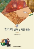 힌디어 번역 및 작문 연습