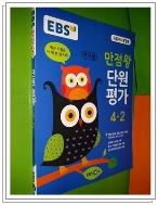 (연구용)EBS 만점왕 단원평가 4-2