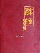 사원 (축인합정본)  辭源 (縮印合訂本) (홍콩판)