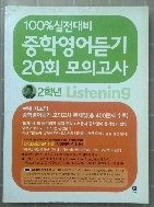 중학영어듣기 20회 모의고사 2학년 LISTENING ISBN 89-91161-23-5