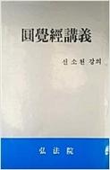 원각경 강의 /(신소천/하단참조)