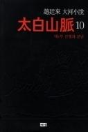 태백산맥 1-10 완 해설집 (총11권) 소장용