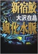 新宿鮫風化水脈 (單行本) (일어원서)