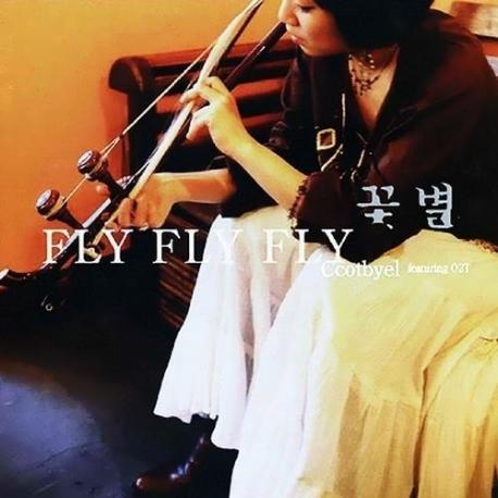 꽃별 - Fly Fly Fly