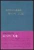 물가의 인생(김시철 낙시수장집) 초판(1977년)