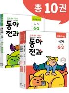 동아전과 수학 사회 과학 영어 예체능+국어 수학 핵심 문제집 -총 10권중에서  6권입니다-