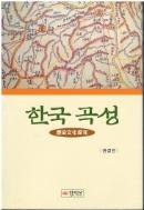 한국 곡성