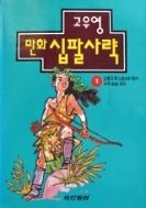 고우영 만화 십팔사략 1-5