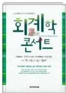 회계학 콘서트 - 스토리텔링으로 누구나 쉽게 배우는 회계의 세계 1판 16쇄