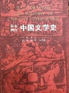 彩色?? 中國文學史