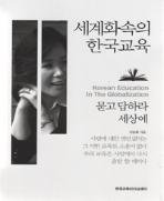 세계화속의 한국교육(2판)