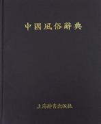새책. 중국풍속사전 中國風俗辭典 . 중국 풍속
