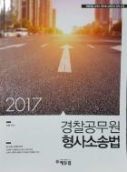 2017 경찰공무원 형사소송법