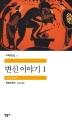 민음사세계문학전집 : 총72권 ///EE1-5
