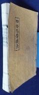 사십구일재(四十九日齋)  한방불교서원  [상현서림]  /사진의 제품     ☞ 서고위치:KX 2 * [구매하시면 품절로 표기됩니다]