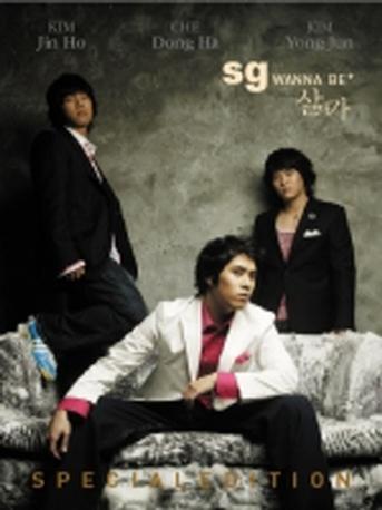 에스지 워너비 (Sg Wanna Be+) - 2집 살다가 (5만장 한정 +DVD Special Edition)
