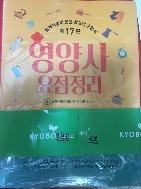 영양사 요점정리 세트(2017년 대비)