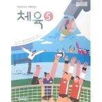 초등학교 체육 5 /(교과서/비상/손준구 외/2020년)