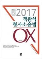 2017 객관식 형사소송법 OX #