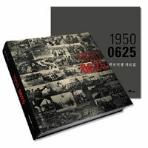 1950 0625 한국전쟁 사진집 (무료배송)(케이스포함)