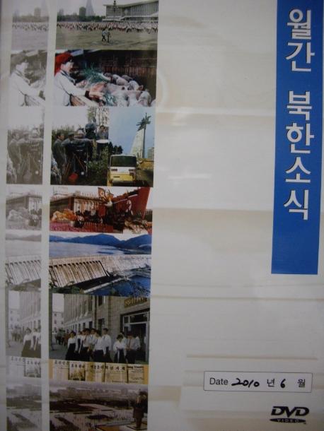 월간 북한소식 2010년 6월호 (DVD)