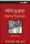 해리 트루먼 - 지도력 있는 아이 미국의 33번째 대통령 해리 트루먼의 이야기를 담은 책