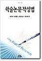 학술논문작성법 (2003년판)