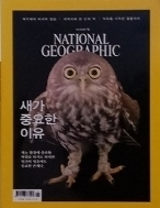 national geographic 한국판 2018년1월