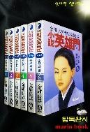소설 영웅문 제3부 (전6권) /053