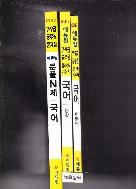 2017 에듀윌 공무원 국어 /국어문풀n제문학/비문학 (3권만)