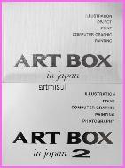 ART BOX in japan 1, 2 (전2권)