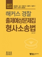 2017 해커스 경찰 출제예상문제집 형사소송법(개정3판)