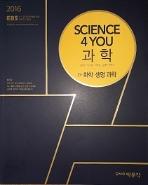 2016 EBS Science 4 you 과학 기본서 - 2권 화학 생명과학
